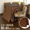 洗える ハイタイプこたつ用 掛け布団 長方形 90×60cm...