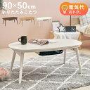 折りたたみ こたつ テーブル 90×50cm 楕円形【ELLIPSE エリプス】(ウォッシュホワイト...