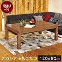 長方形 こたつ テーブル 120×80cm [アカシア天板]...
