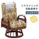 リクライニング籐回転椅子(ハイタイプ)(籐家具 籐製品 籐座...