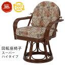 【送料無料】軽くて丈夫な籐(ラタン)でできた回転座椅子!座椅子 リクライニング 回転 リラックスチェア 一人掛け 椅子 プレゼント敬老の日 母の日 父の日 贈り物 ギフト