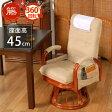 座椅子 ハイバック 回転 ハイバック籐回転椅子(ダイニング兼用)(スーパーハイタイプ)(籐家具 籐製品 籐座椅子 籐座いす 籐座イス ダイニングチェア 座椅子 リクライニング 天然 籐 ラタン 回転座椅子) 10P27May16