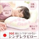 寝返り時の顔の圧迫を軽減し、枕によるシワの形成を防ぎます。国産 日本製 快眠寝具 美容ピロー 夏用寝具 ストレッチ素材 枕 洗える 美容枕 シワ対策
