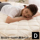 理想的な睡眠環境は、夏・冬にかかわらずウールの最大の特徴であるその「調湿機能」が叶えます。なかわた増量でリッチな寝心地&洗えるウールでいつも清潔!