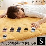 mofua うっとりなめらかパフ 敷きパッド シングル 10P05Nov16