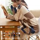 プレミアムマイクロファイバー着る毛布(ルームウェアタイプ)(...