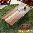 北欧デザイン 4種天然木のセンターテーブル【YOGEAR】ヨギア(折りたたみテーブル ローテーブル コーヒーテーブル リビングテーブル カフェテーブル 木製 折れ脚 おしゃれ 折り畳み式 長方形 スクエア) T05P20May16