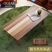 北欧デザイン 4種天然木のセンターテーブル【YOGEAR】ヨギア(折りたたみテーブル ローテーブル コーヒーテーブル リビングテーブル カフェテーブル 木製 折れ脚 おしゃれ 折り畳み式 長方形 スクエア) 05P28Sep16