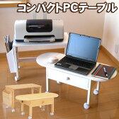パソコンテーブル コンパクト パソコンデスク ロータイプ キャスター付き (ホワイト/ナチュラル)(PCテーブル PCデスク ローテーブル プリンタ台 木製 ミニテーブル 新生活) 10P05Nov16
