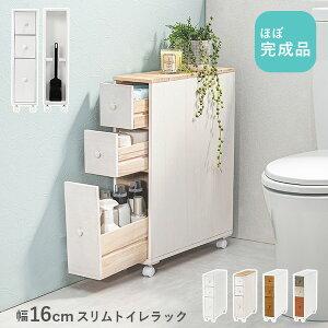 みんなに選ばれたおしゃれなトイレ収納はこれ