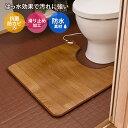 はっ水効果で汚れに強い!フローリング調ホットトイレ
