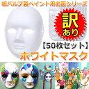【エントリーでP10倍】 【訳あり】 お面 ホワイトマスク 無地 紙パルプ製 50枚セット