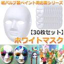 お面 ホワイトマスク 仮面 無地 ペイント 紙パルプ製 【30枚セット】