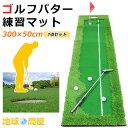 パターマット ゴルフ パター 練習 マット グリーン ライン有 300×50cm 7点セット