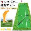 パターマット ゴルフ パター 練習 マット グリーン ライン有 300×75cm 7点セット