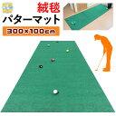 パターマット ゴルフ パター 練習 マット ベント ゴルフボール付き 100cm×3m Jシリーズ