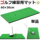 ゴルフ 練習 マット スイング SBR 30×60cm 単品