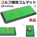ゴルフ 練習 マット ゴム スイング 20×47cm 単品