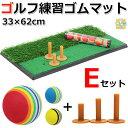 ゴルフ 練習 マット フェアウェイ ラフ 2WAY 人工芝 ゴムマット 33×62cm Eセット