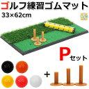ゴルフ 練習 マット フェアウェイ ラフ 2WAY 人工芝 ゴムマット 33×62cm Pセット