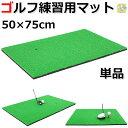 ゴルフ 練習 マット スイング SBR 50×75cm 単品
