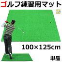 ゴルフ 練習 マット スイング 大型 人工芝 SBR 100×125cm 単品
