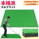 本格派 ゴルフ マット 練習用 大型 人工芝 TPR 100×150cm 単品