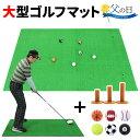 【父の日】 プレゼント ゴルフ マット 練習用 大型 100×150cm ゴムティー ゴルフボール ギフト セット