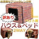 【訳あり】 キューブハウス ペット ベッド 2WAY 犬 猫 ブリック レンガ模様 (Lサイズ)