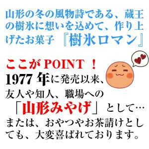 蔵王銘菓 樹氷ロマン 10本入り【東北 山形 ...の紹介画像3