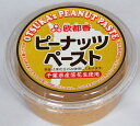 千葉県産落花生で作った:ピーナッツペースト:130g