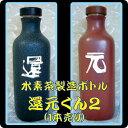 OJIKA Industry低電位水素茶製造ボトル還元くん2 850ccボトル1本(ボトルのお色はおまかせ下さい)