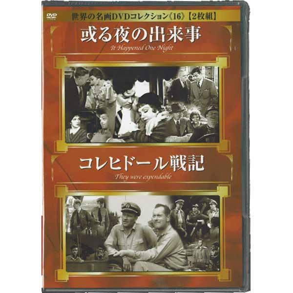 DVD世界の名画DVDコレクション16