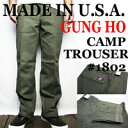 ガンホーGUNG HOCAMP TROUSER PANTS(COLOR : OLIVE DRAB)【05P03Sep16】