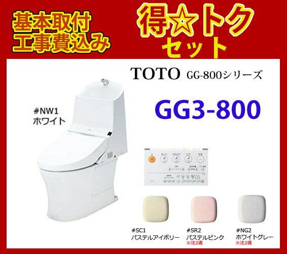 【東京地区限定☆取付基本工事込みの得☆トクセット】TOTO CES9333PL 壁排水芯120mm 手洗いあり ウォシュレット一体形便器 GGタイプ GG3-800 タンク式 お掃除ラクラク♪ 「プレミスト」搭載