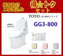 【東京地区限定☆取付基本工事込みの得☆トクセット】TOTO CES9333ML 床排水芯305〜540mm 手洗いあり ウォシュレット一体形便器 GGタイプ GG3-800 リモデル タンク式