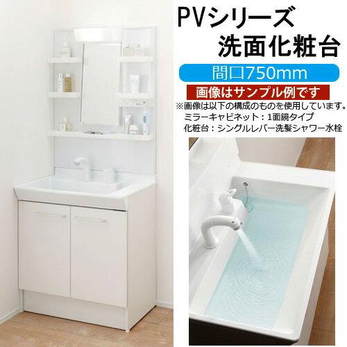 LIXIL 洗面化粧台 PVシリーズ 間口750mm MPV-753TXJ PVN-755S LIXIL 洗面化粧台(洗面台) PVシリーズ