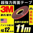 送料無料 3M 超強力 両面テープ 11m巻き 幅12mm 厚さ0.8mm 粘着 接着 車外/車内 米国3M製 【メール便配送商品】
