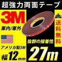 送料無料 3M 超強力 両面テープ 27m巻き 幅12mm 厚さ0.8mm 粘着 接着 車外/車内 米国3M製 【メール便配送商品】