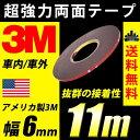 送料無料 3M 超強力 両面テープ 11m巻き 幅6mm 厚さ0.8mm 粘着 接着 車外/車内 米国3M製 【メール便配送商品】