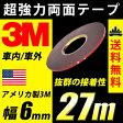 送料無料 3M 超強力 両面テープ 27m巻き 幅6mm 粘着 接着 車外/車内 米国3M製 【メール便配送商品】