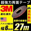 送料無料 3M 超強力 両面テープ 27m巻き 幅6mm 厚さ0.8mm 粘着 接着 車外/車内 米国3M製 【メール便配送商品】
