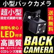 ショッピングバック 送料無料 LED付き バックカメラ ブラック 高画質 CCDカメラ 固定式 角度調整 広角 リアカメラ 【宅配便配送商品】