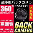 送料無料 360°回転 埋め込みタイプ バックカメラ ブラック 高画質 CCD 角度調整 広角 ホールソー付き 防水仕様 リアカメラ 【宅配便配送商品】 05P27May16