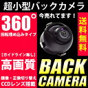 送料無料 360°回転 埋め込みタイプ バックカメラ ブラック 高画質 CCD 角度調整 広角 ホールソー付き 防水仕様 リアカメラ 【宅配便配送商品】