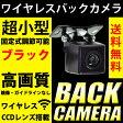 送料無料 バックカメラ ワイヤレス トランスミッター 無線 ブラック 高画質 CCD 固定式 角度調整 広角 リアカメラ 【宅配便配送商品】
