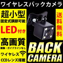 送料無料 LED付き バックカメラ ワイヤレス トランスミッター 無線 ブラック 高画質 CCD 固定式 角度調整 広角 リアカメラ 【宅配便配送商品】