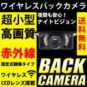送料無料 赤外線ライト搭載 バックカメラ ワイヤレス ナイトビジョン トランスミッター 無線 ブラック 高画質 CCD 固定式 鏡像 広角 リアカメラ