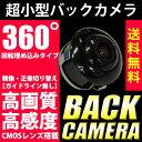送料無料 バックカメラ 360°回転 CMOS 高解像度 超小型 埋め込み型 正像/鏡像 防水仕様 ガイドライン無し リアカメラ【宅配便配送商品】