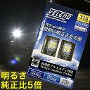 ���� T16 LED ������ T20 S25 ���3000lm VELENO ��������� ��� ������ヤ�� 2���� ����...